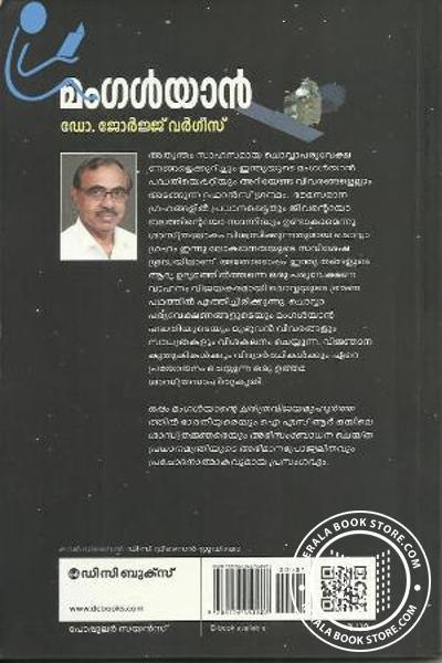 back image of Mangalyan