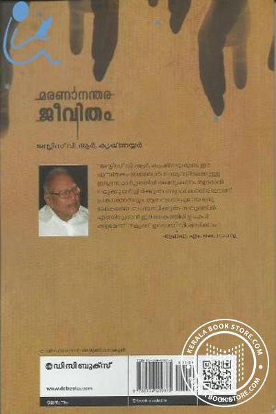 back image of Marananathara Jeevitham