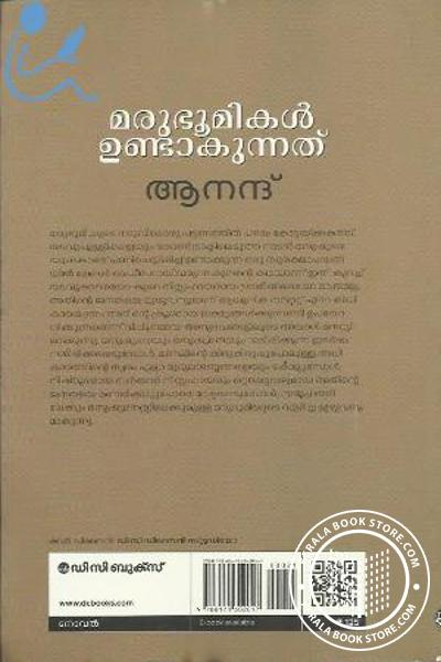 back image of Marubhoomikal Undakunnath