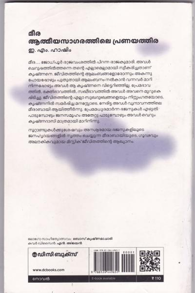 back image of Meera Athmeeyasagarathile Pranayathira