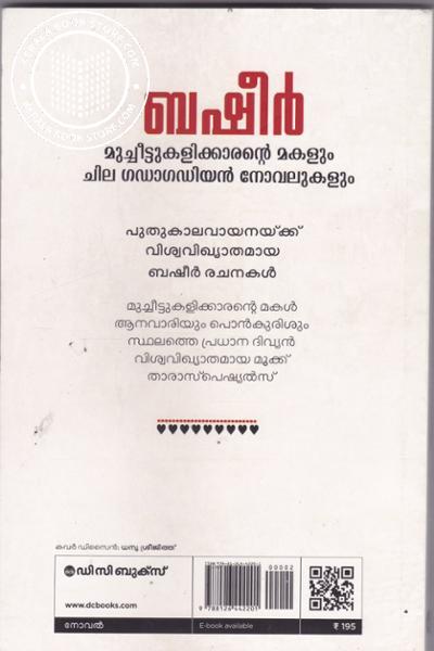 back image of Mucheettukalikkarante Makalum Chila Gadagadiyan Novelukalum