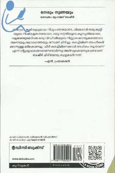 back image of Nerum Nunayum