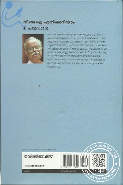 back image of Ningale Enikkariyaam