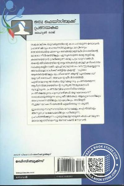 back image of Oru facebook pranayakatha