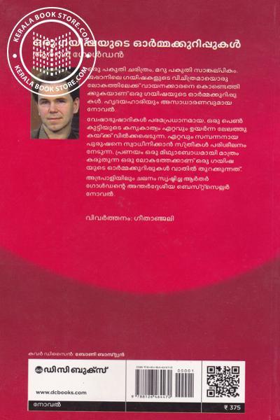 back image of Oru Geishayude Ormakkurippukal
