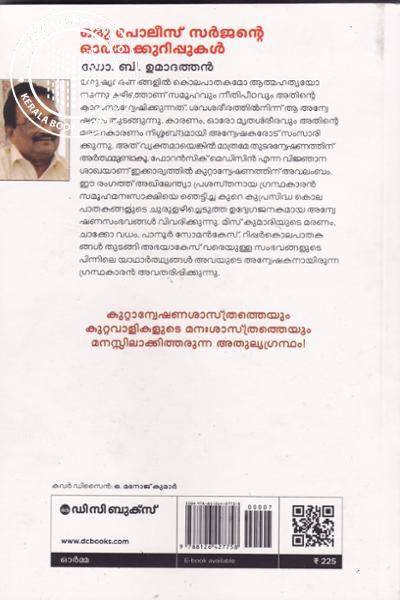 back image of Oru Police Surgeonte Ormmakkurippukal