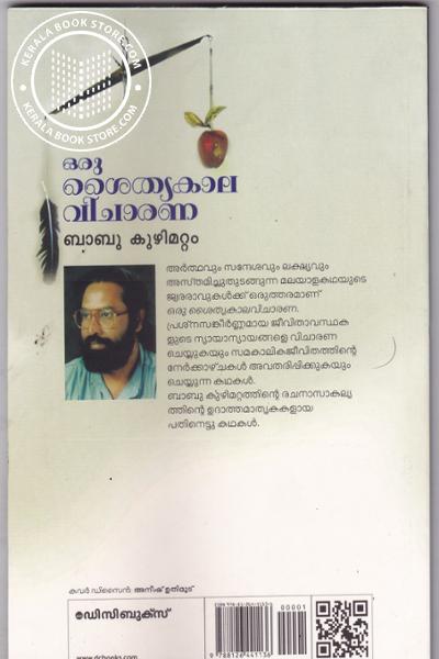 back image of Oru Saithyakala Vicharana