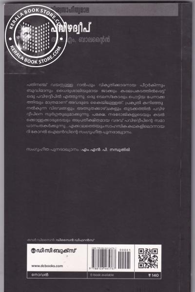 back image of Pavizhadweep