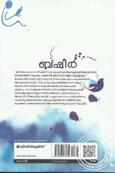 back image of Premalekhanam