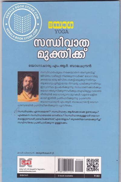 back image of Sandhivatha Mukthikku