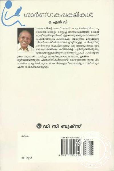 back image of Sarngakappakshikal