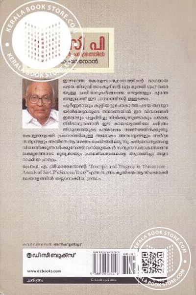 back image of Sir C P Thiruvithamkoor Charithrathil