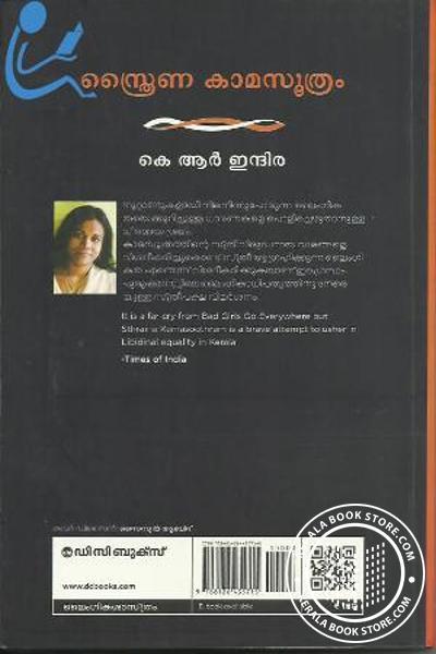 back image of Sthryna Kamasoothram