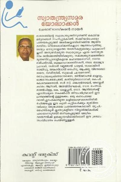back image of Swathanthrya Samara yodhakkal