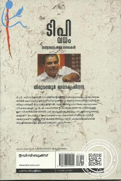 back image of T P Vadham Sathyanveshana Rekhakal