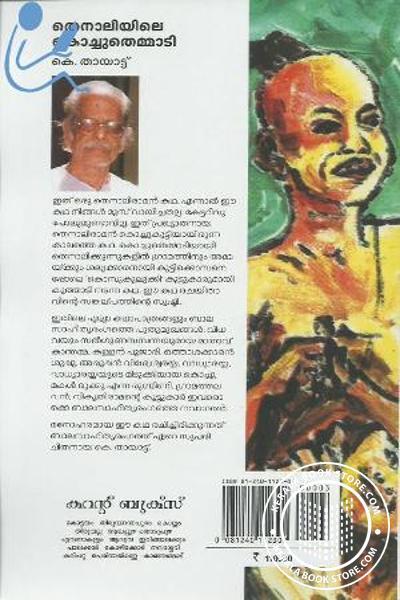 back image of Thenaliyile Kochuthemmadi