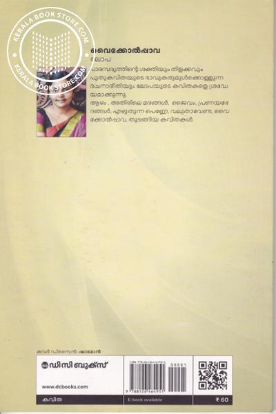 back image of Vaikkolppava