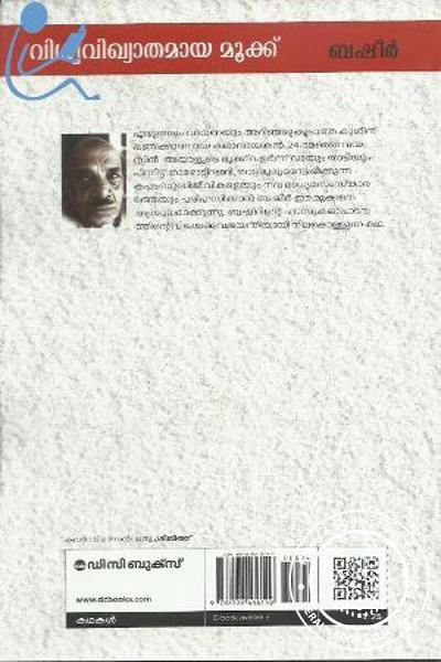 back image of Viswavikhyathamaya Mookku