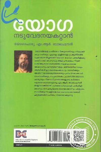 back image of Yoga- Naduvedhanayakattan