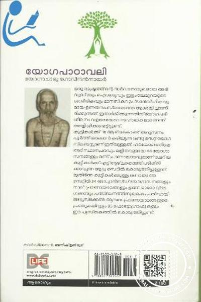 back image of Yoga Padavali