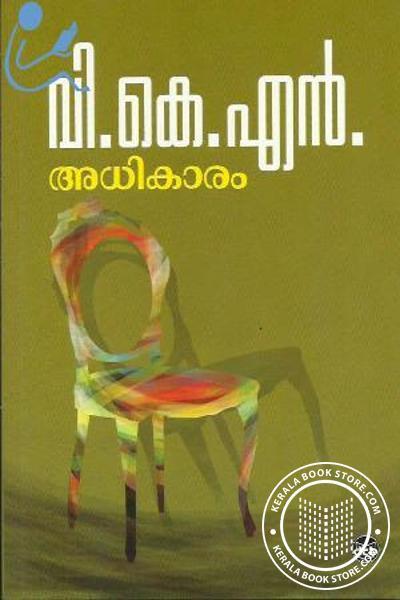 Adhikaram - d c books edition -