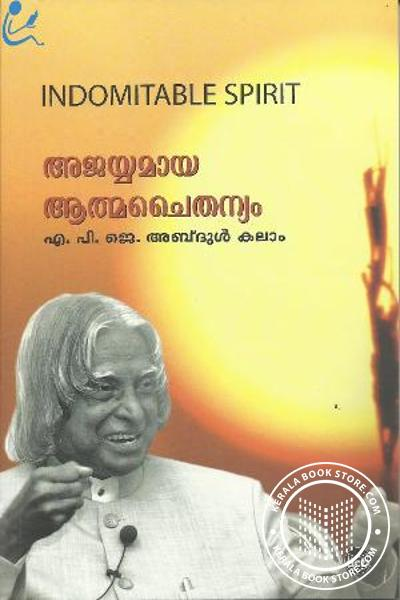 Ajayyamaya Athmachaithanyam
