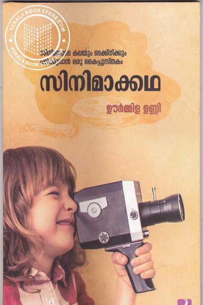 Cinimakkatha
