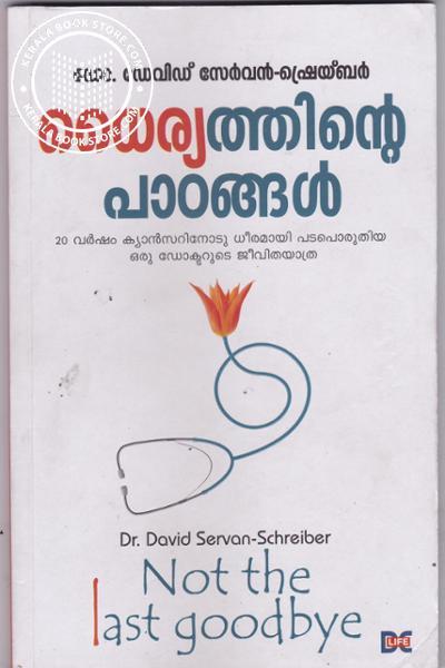 Dhairyathinte Padangal
