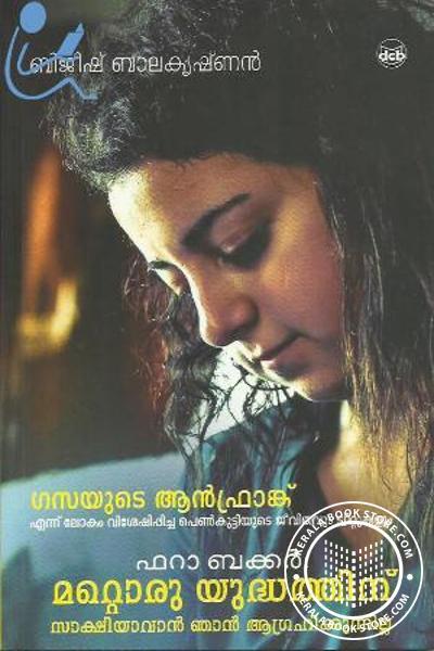 Fara Baker - Mattoru Yudhathinu Sakshiyavan Njan Agrahikkunnilla