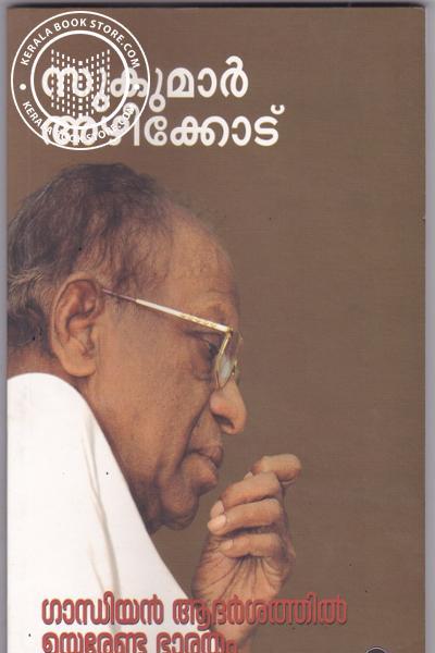 Gandhiyan Aadharshathil Uyarenda Bharatham