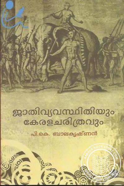 Jathivyavasthayum Kerala charithravum