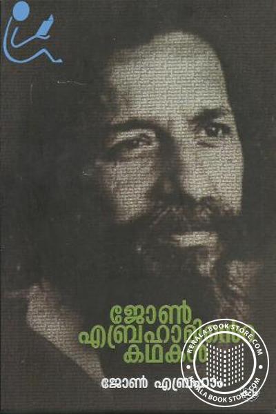 John Abrahaminte Kathakal