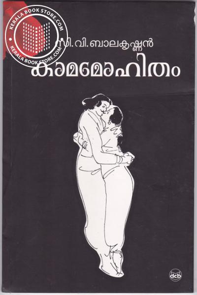 Kamamohitham