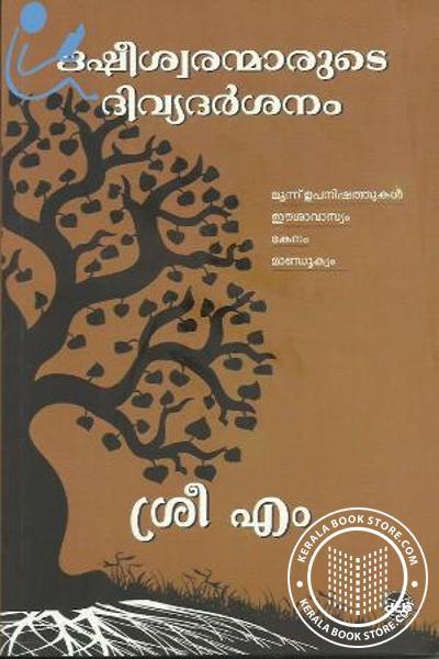 Risheesvaranmarude Divyadarsanam