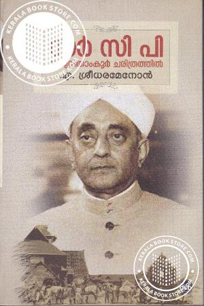 Sir C P Thiruvithamkoor Charithrathil