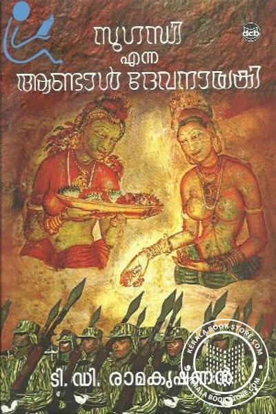 Sugandhi Enna Andal Devanayaki