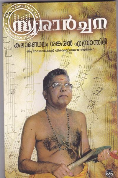 Swararchana