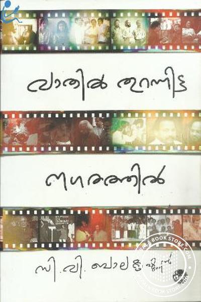 Vathil Thurannitta Nagarathil