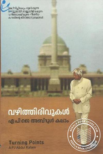 Vazhithiruvukal
