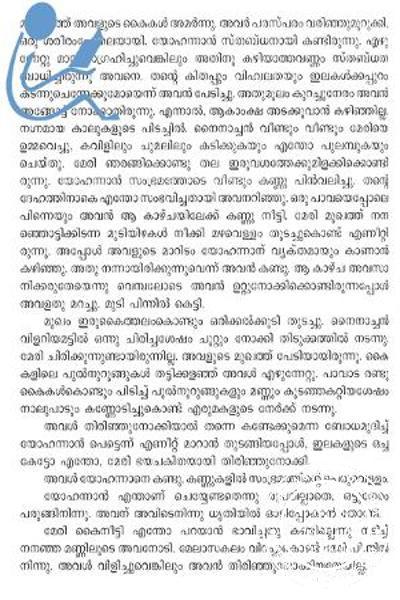 inner page image of Aayusinte Pusthakam