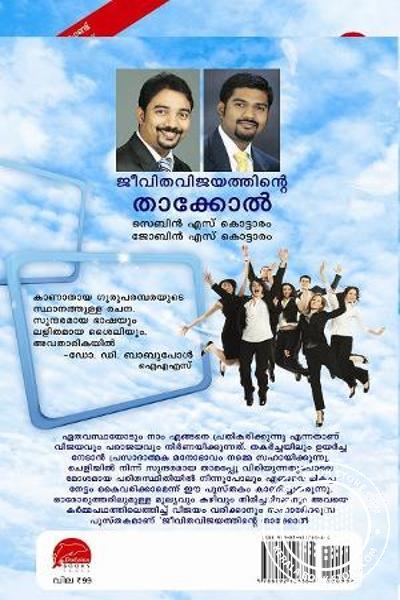 back image of Jeevitha Vijayathinte Thaakkol