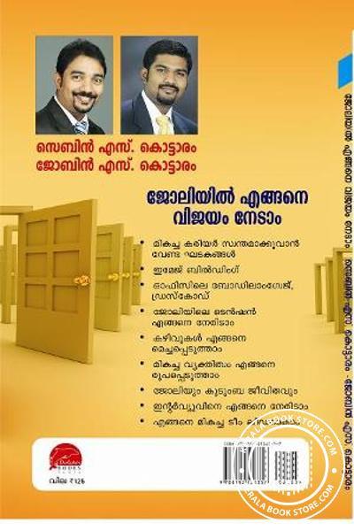 back image of Joliyil Engane Vijayam Nedaam