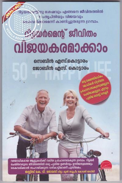 Retirement Jeevitham Vijayakaramakkam