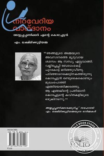 back image of Niraveriya Vagdanam - Ayyappa Paniker Ente Kochettan