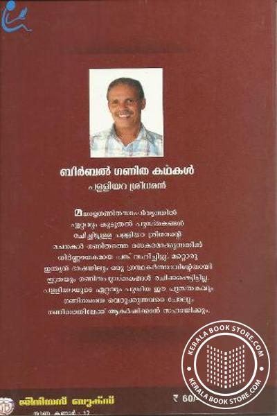 back image of Birbal Ganitha Kathakal