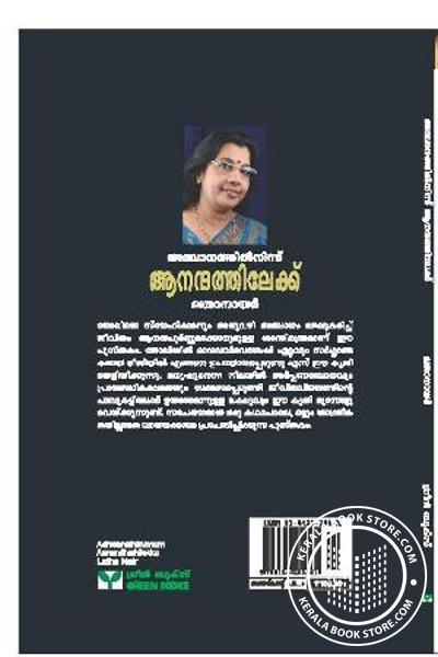 back image of Adwanaththil ninnu Aanandathilekku