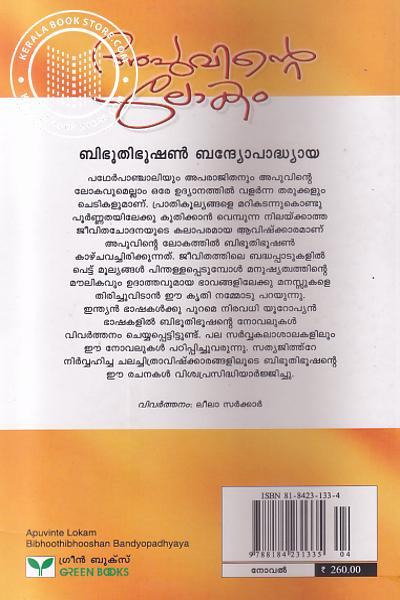 back image of Apuvinte Lokam