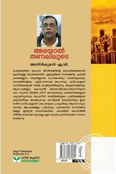 back image of Arayal Thanaliloode