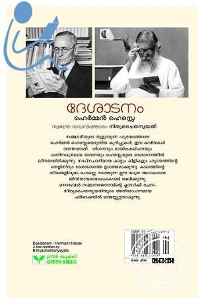 back image of Desatanam