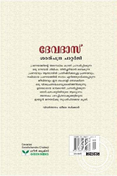 back image of Devadas